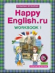 Happy English.ru. 5 кл.: Рабочая тетрадь № 1 с разд.материал /+627575/