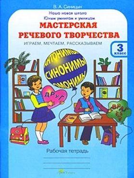 Мастерская речевого творчества. 3 кл.: Рабочая тетрадь /+674322/