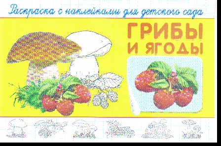 Раскраска с наклейками для детского сада. Грибы и ягоды