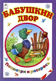 Раскраска Бабушкин двор