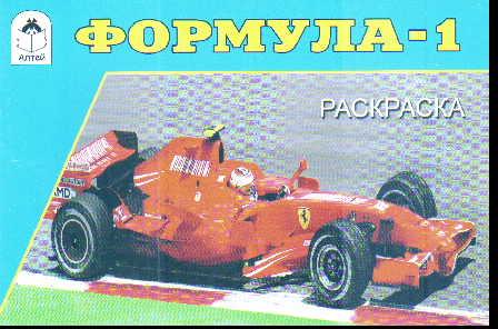 Раскраска Формула-1