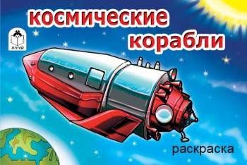 Раскраска Космические корабли