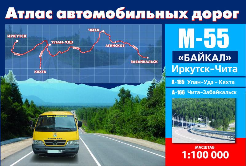 "Атлас автомобильных дорог. М-55 ""Байкал"" Иркутск-Чита"