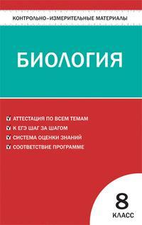 Биология. 8 кл.: Контрольно-измерительные материалы