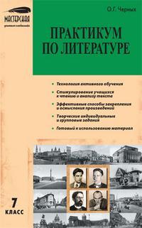 Практикум по литературе. 7 класс