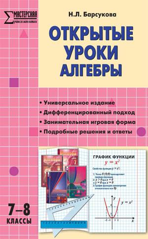 Открытые уроки алгебры: 7-8 классы