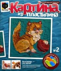 Картина из пластилина Домашние игры №2