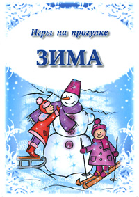 Игры на прогулке Зима