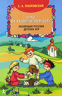 Игры на развитие ловкости. Коллекция русских детских игр