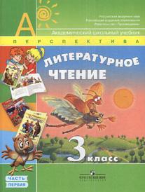 Литературное чтение. 3 кл.: Учебник В 2-х частях /+615204/