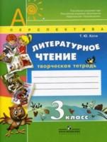 Литературное чтение. 3 кл.: Творческая тетрадь /+648069/