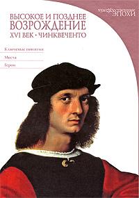 Высокое и позднее Возрождение XVI век: Чинквеченто