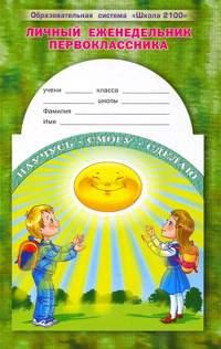 Личный еженедельник первоклассника (ФГОС) Дневник