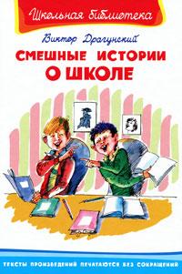 Смешные истории о школе