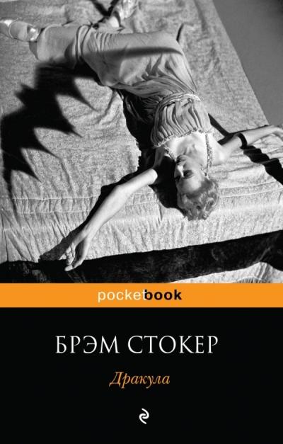 Дракула: Роман