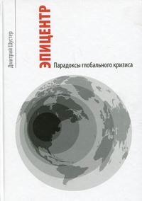 Эпицентр. Парадоксы глобального кризиса