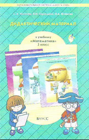 Математика. 3 кл.: Дидактический материал к учебнику Демидовой