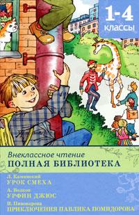 Внеклассное чтение. Полная библиотека. 1-4 кл.: Урок смеха. Урфин Джюс. При