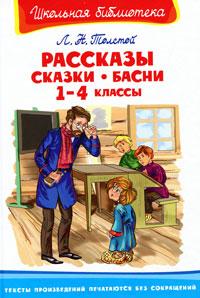 Рассказы. Сказки. Басни. 1-4 классы