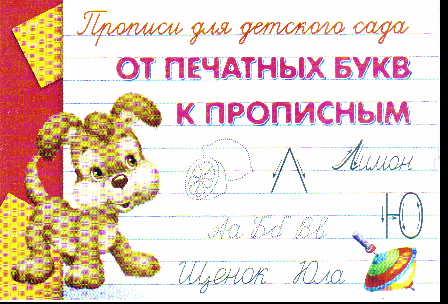 Прописи для детского сада. От печатных букв к прописным
