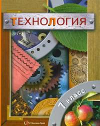 Технология. 7 кл.: Учебник: Вариант для девочек и мальчиков