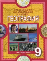 География. 9 кл.: Население и хозяйство России: Учебник