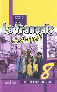 Французский язык. 8 кл.: Книга для учителя