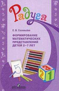 Формирование математических представлений детей 2-7 лет: метод.пособие для