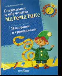 Готовимся обучению математике. Измеряем и сравниваем: пособие для детей 6-7