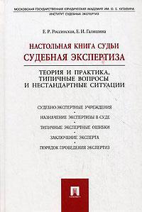 Настольная книга судьи. Судебная экспертиза
