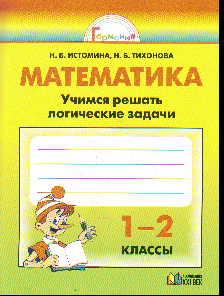 Математика. 1-2 кл.: Учимся решать логические задачи: Тетрадь /+797828/