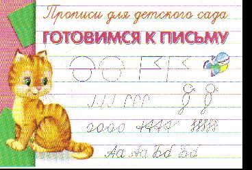 Готовимся к письму