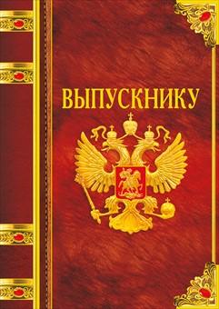 Папка 097.037 Выпускнику! А4, дутая, фольга, герб на коричневом