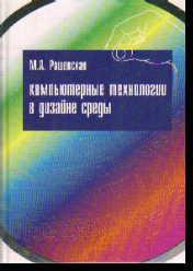 Компьютерные технологии в дизайне среды: Учеб. пособие