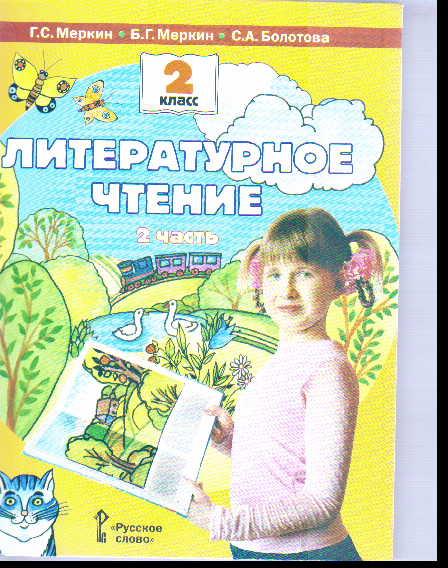 Литературное чтение. 2 кл.: Учебник: В 2 ч. Ч.2