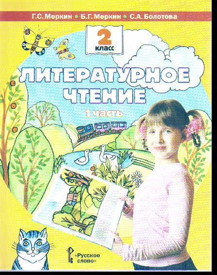 Литературное чтение. 2 кл.: Учебник: В 2 ч. Ч.1