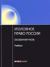 Уголовное право России. Особенная часть: Учебник