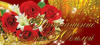 Открытка ПМ-3401 Приглашение на юбилей! мал, фольга, букет с розами и лилия