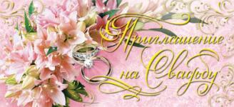 Открытка ПМ-3402 Приглашение на свадьбу! мал, фольга, лилии, цветы