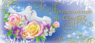 Открытка ПМ-3403 Приглашение на свадьбу! мал, фольга, розы, голуби на цвета