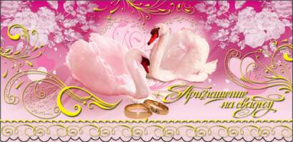 Открытка ПР-3031 Приглашение на свадьбу! евро, фольга, выруб, конгр, лебеди