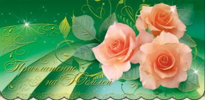 Открытка ПР-3032 Приглашение на юбилей! евро, конгр, фольга, выруб, розы