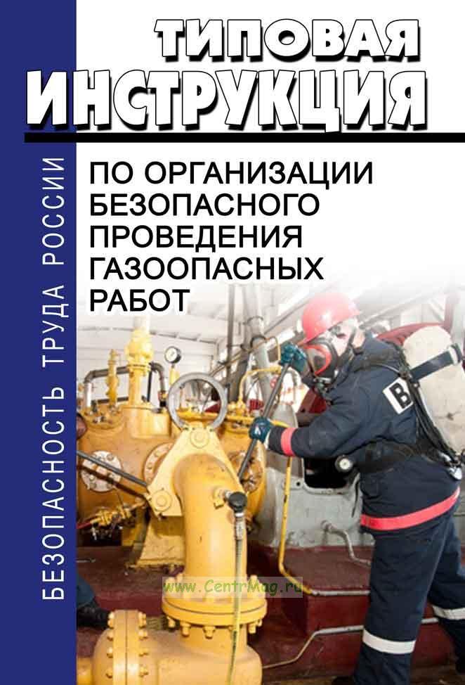 Типовая инструкция по организации безопасного проведения газоопасных работ.