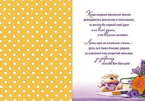 Открытка 0577.178 Моей первой учительнице! сред+, лак, глит, цветы, мишка
