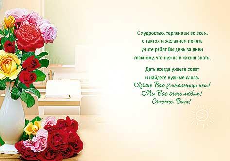 Открытка 0577.179 Дорогой учительнице! сред+, лак, глит, розы в вазе, парты