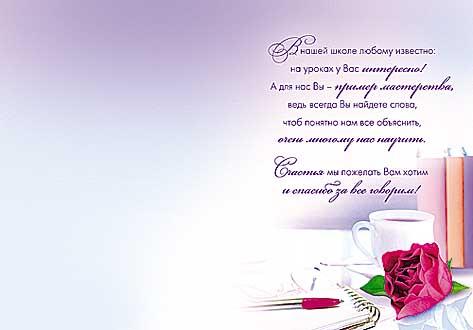 Открытка 0577.180 Нашему учителю! сред+, лак, глит, розы, очки, чашка с чае