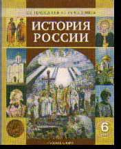 История России с древнейших времен до начала XVI века. 6 кл.: Учебник
