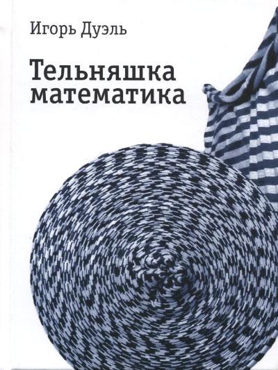 Тельняшка математика: Роман