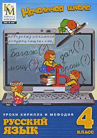 DVD Уроки Кирилла и Мефодия Русский язык. 4 класс