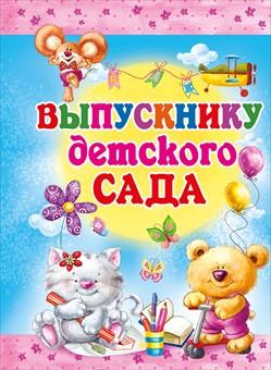 Папка 097.026 Выпускнику детского сада! А4, лак, цветная, игрушки